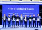 共建FISCO BCOS生态,版权家成为首批解决方案合作伙伴